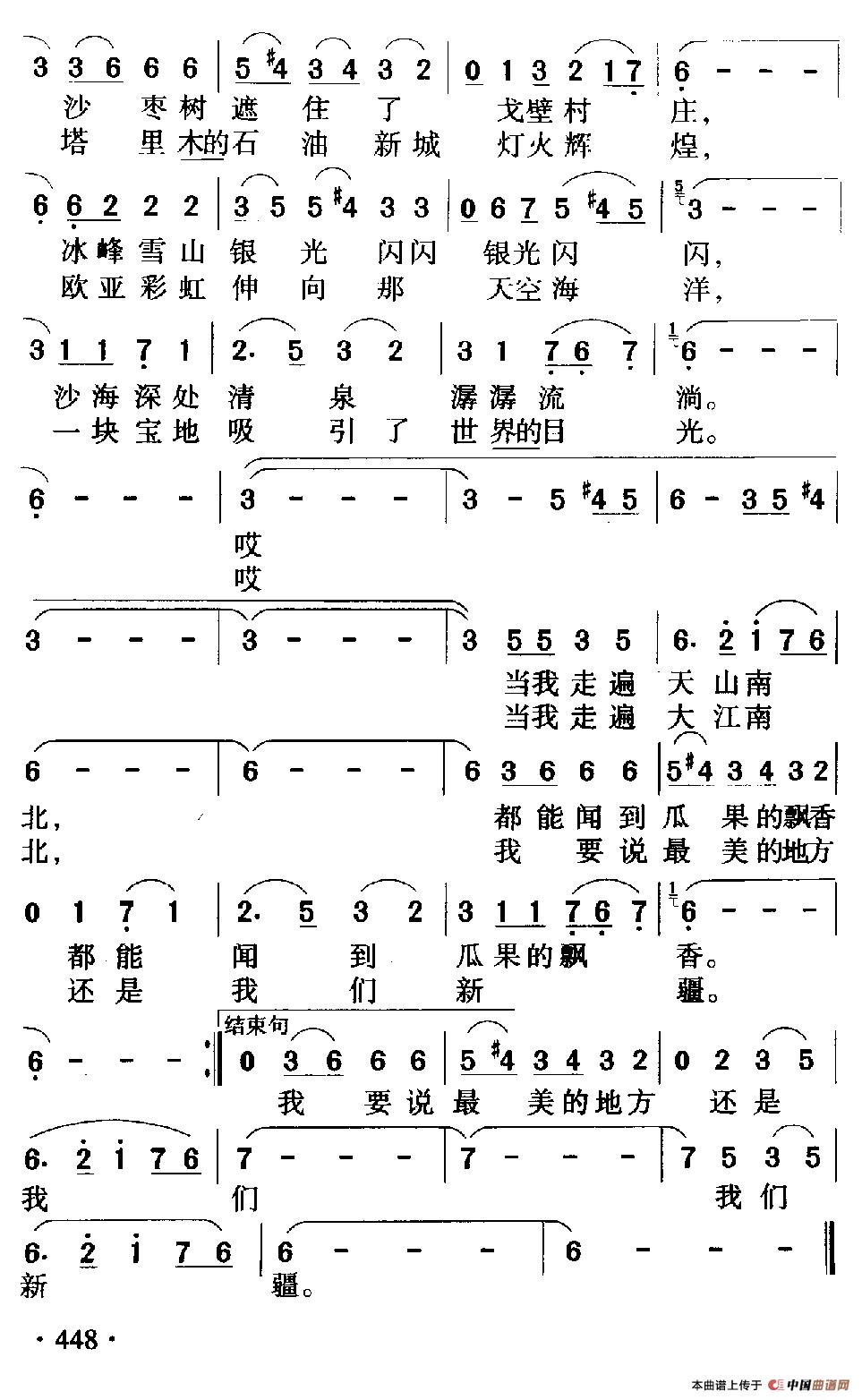 最美的还是我们新疆简谱_民歌曲谱_中国曲谱网