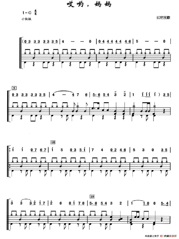 [印尼]哎哟,妈妈(架子鼓,简谱 鼓谱)_器乐乐谱_中国