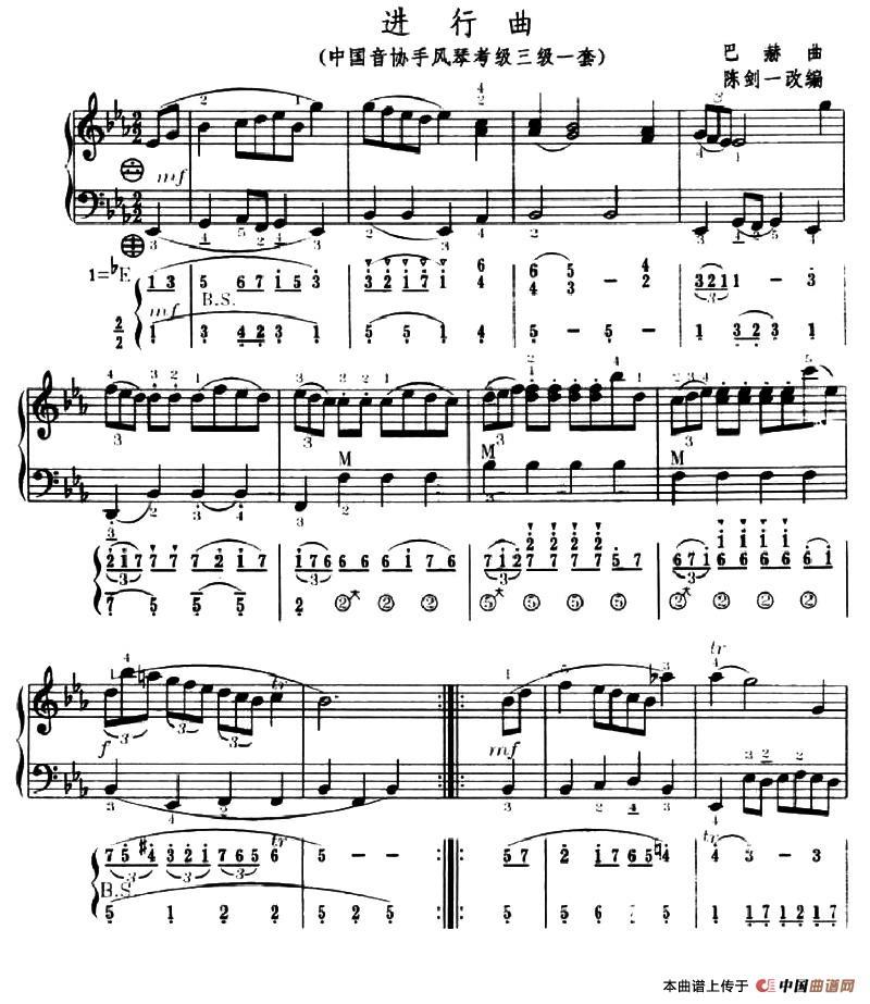 进行曲(中国音协手风琴考级三级一套)(五线谱 简谱)图片