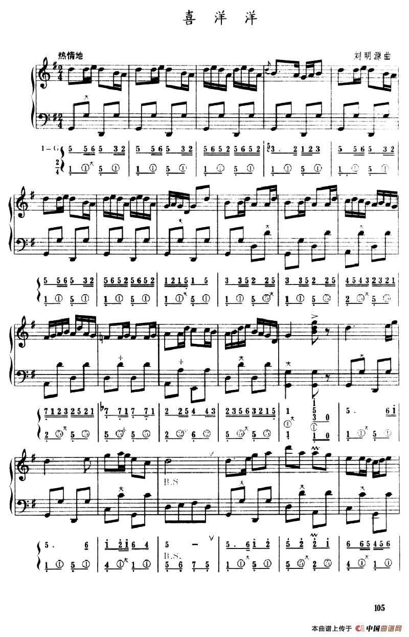喜洋洋(五线谱 简谱)(1)_原文件名:《青少年手风琴曲集100首》0105.图片