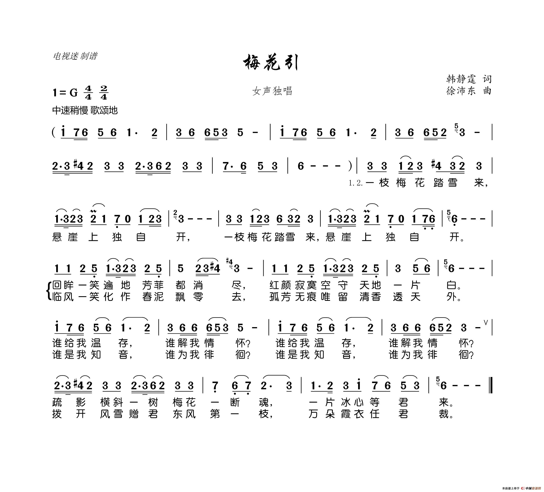 梅花引简谱 电视迷个人制谱园地 中国曲谱网