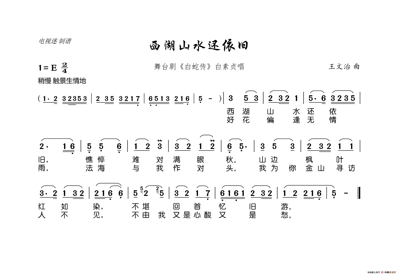 西湖山水还依旧简谱 舞台剧 白蛇传 白素贞唱 电视迷个人制谱园地 中国