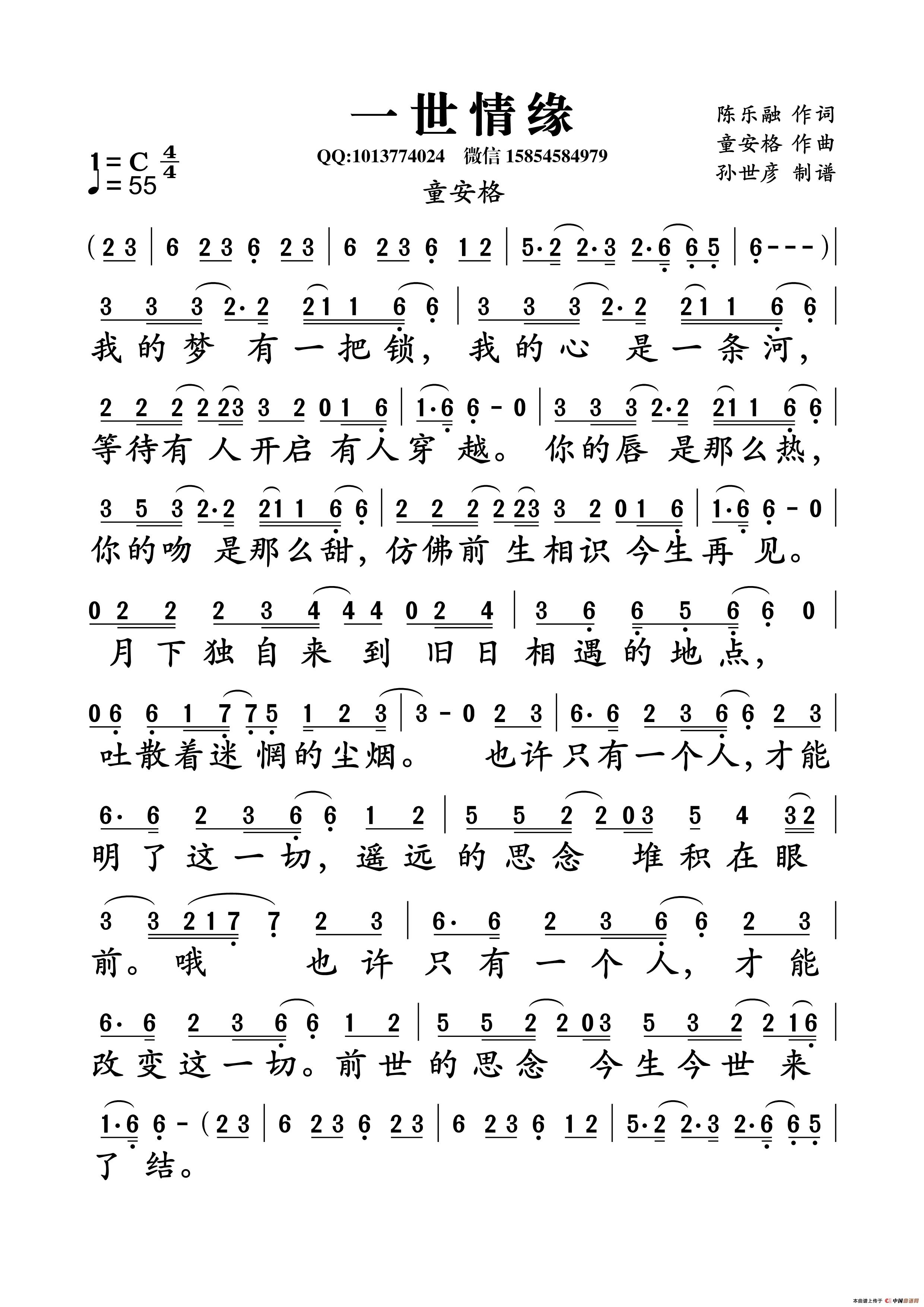 词 童安格曲 中国曲谱网