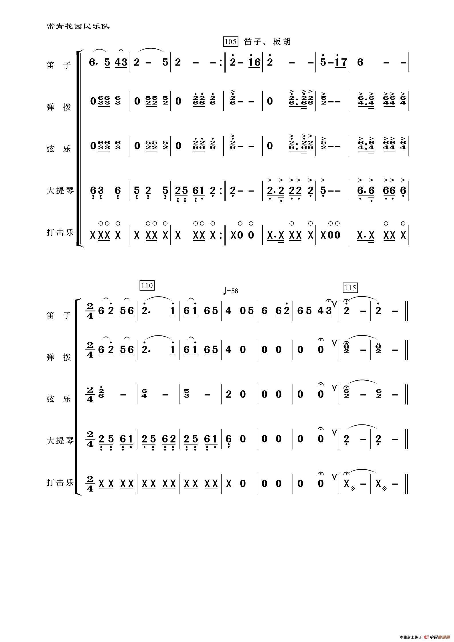 绣金匾简谱 民乐合奏 常青老柏个人制谱园地 中国曲谱网