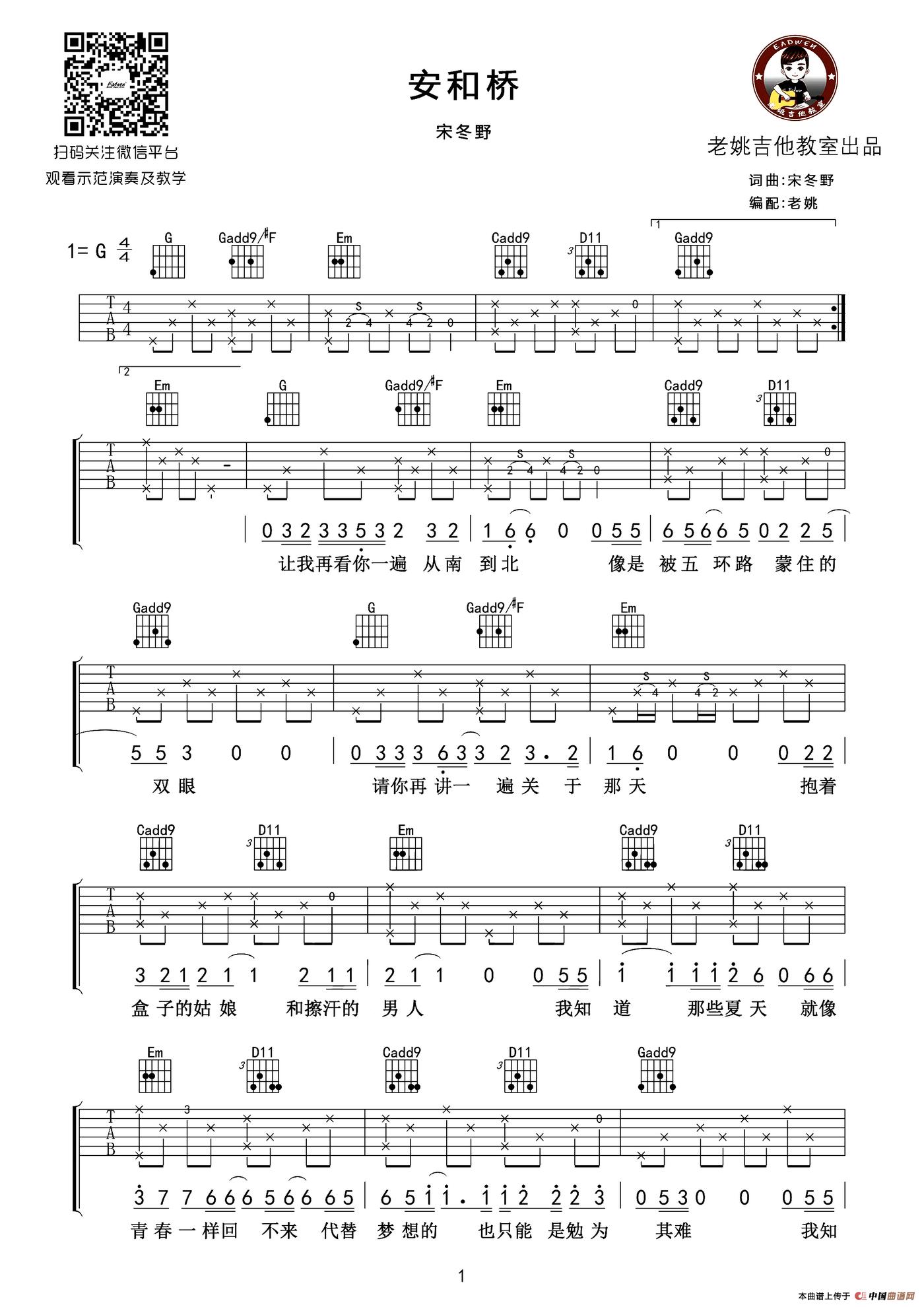 安和桥吉他谱 六线谱 老姚制谱版 器乐乐谱 中国曲谱网