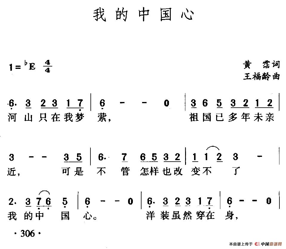 我的中国心简谱_通俗曲谱_中国曲谱网