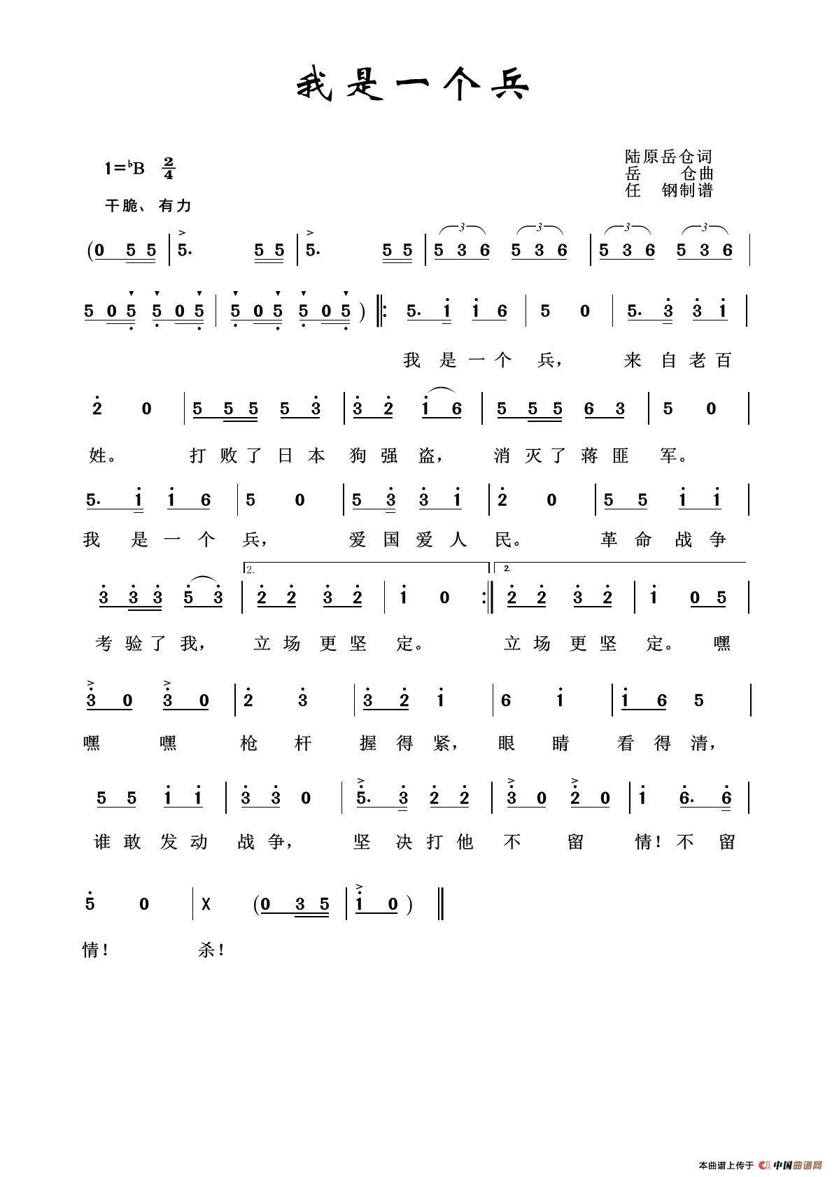 歌曲100首 我是一个兵简谱 常青老柏个人制谱园地 中国曲谱网