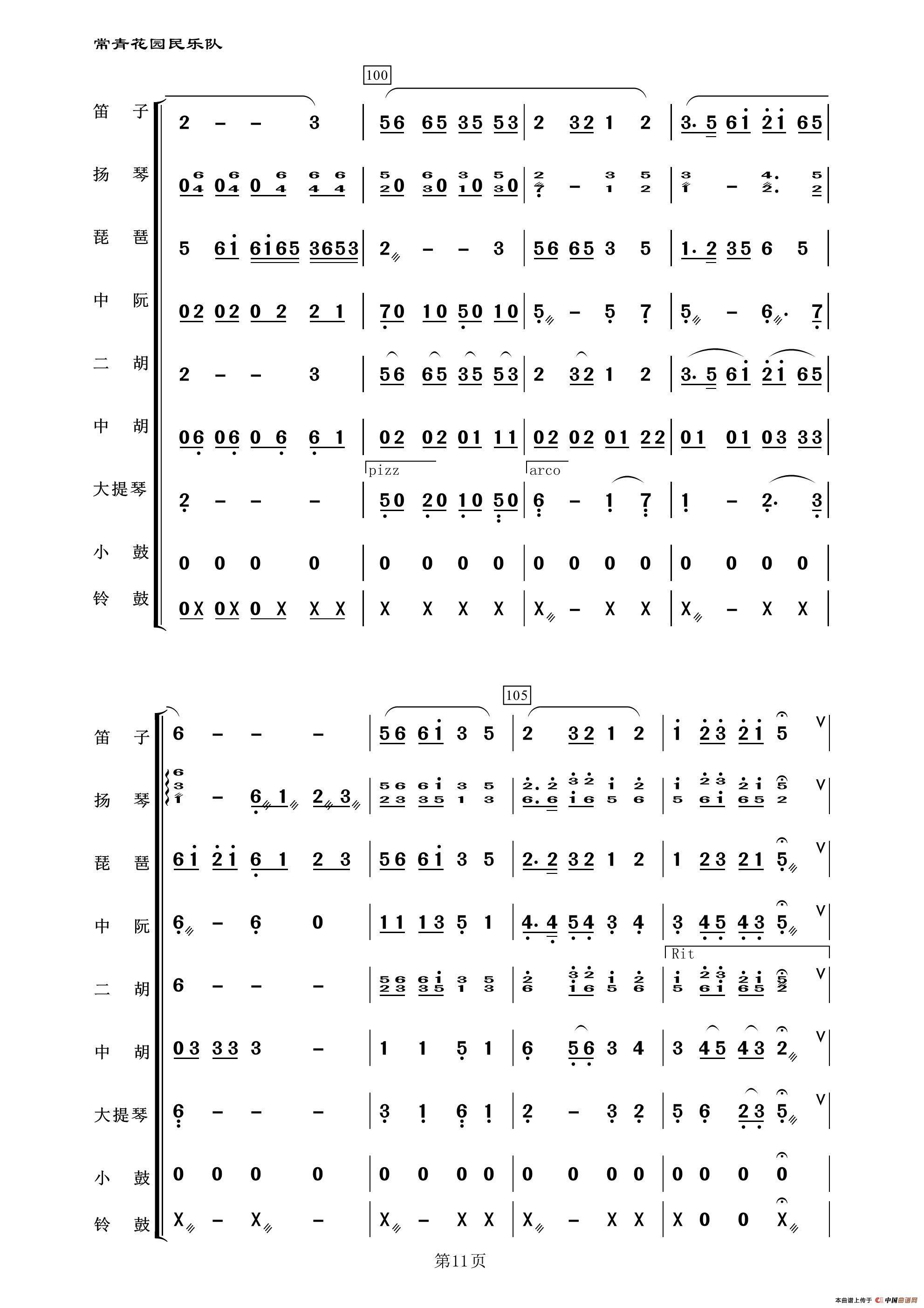 绣荷包简谱 民乐合奏总谱 常青老柏个人制谱园地 中国曲谱网