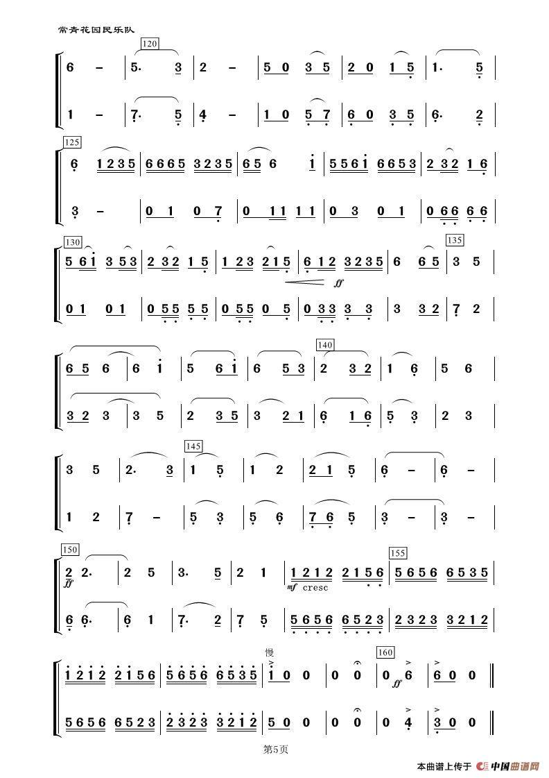 绣荷包简谱 民乐合奏 主旋律与中胡 常青老柏个人制谱园地 中国曲谱网