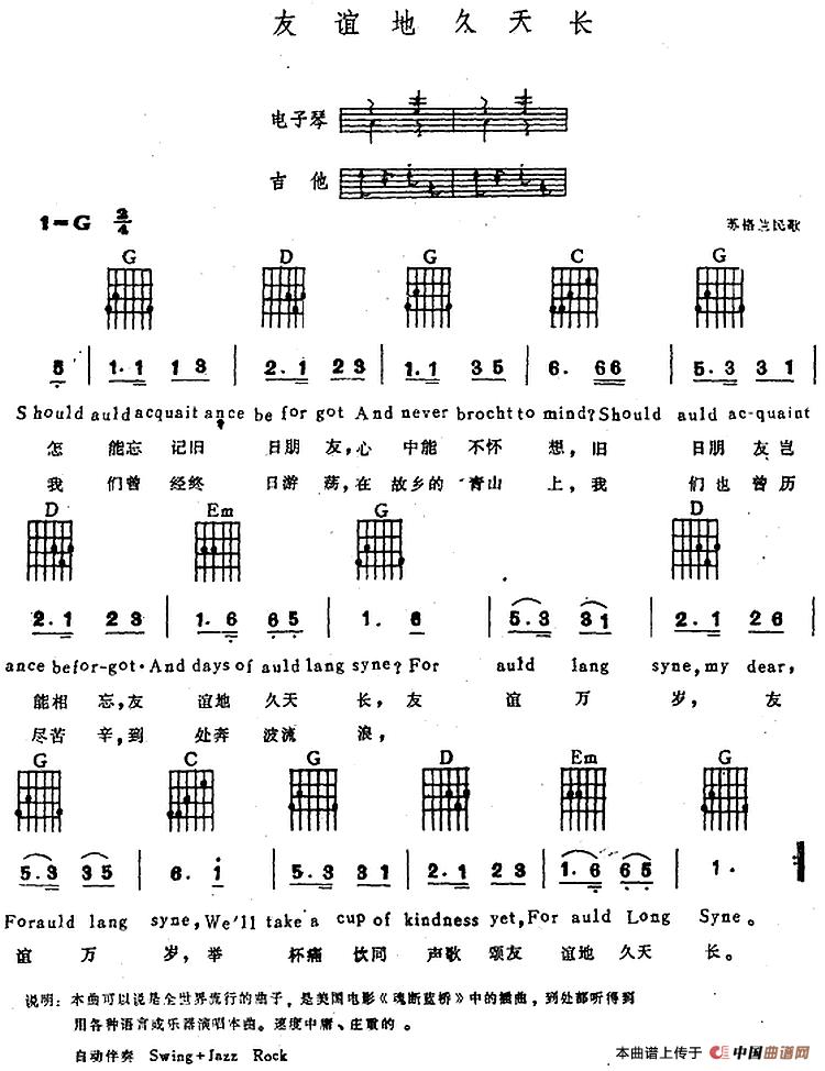 友谊天长地久(电子琴吉他弹唱谱)