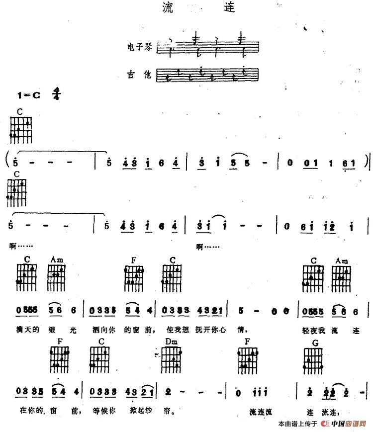 流连(电子琴吉他弹唱谱)