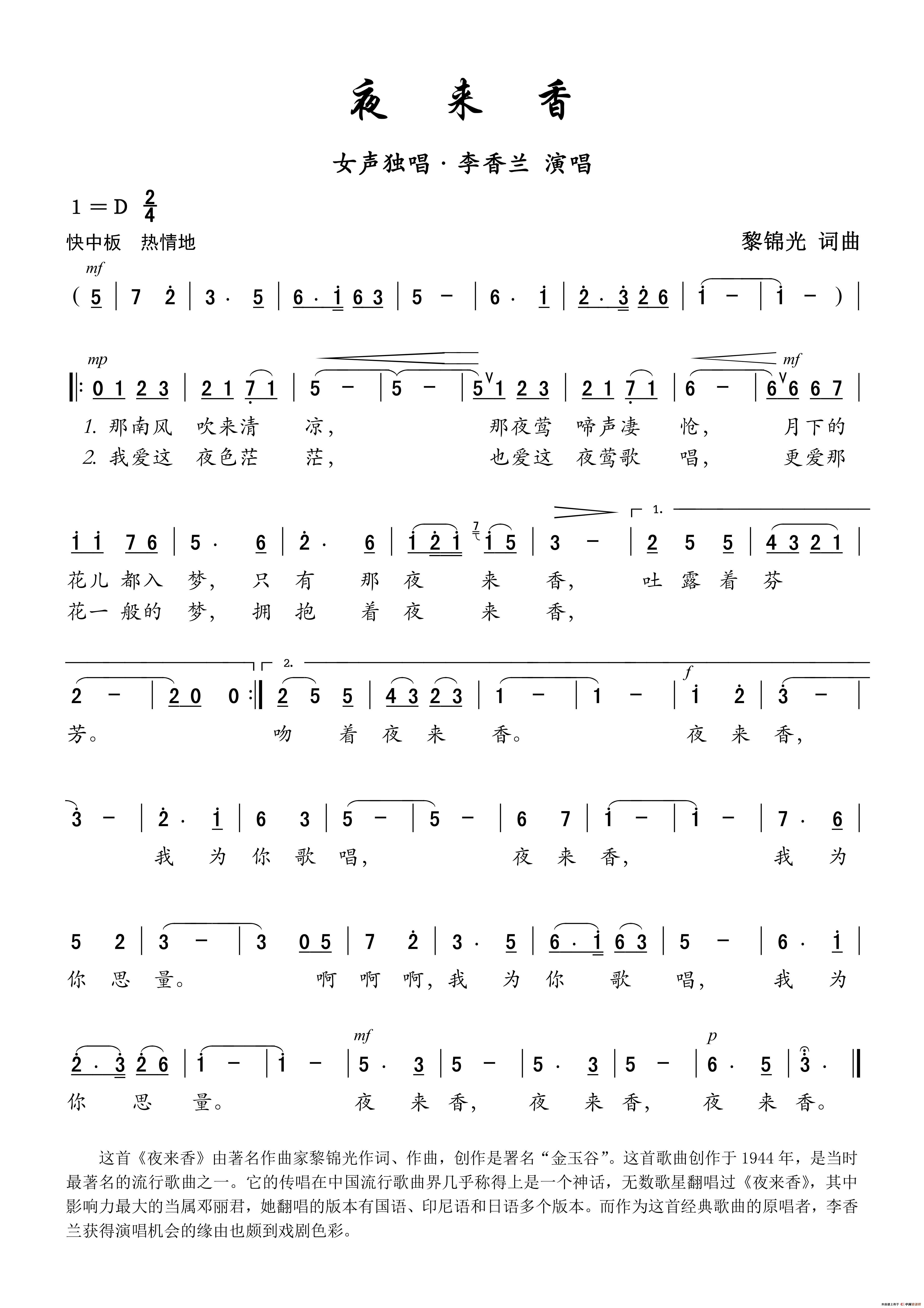 夜来香简谱(黎锦光 词曲)_叶金剑个人制谱园地_中国