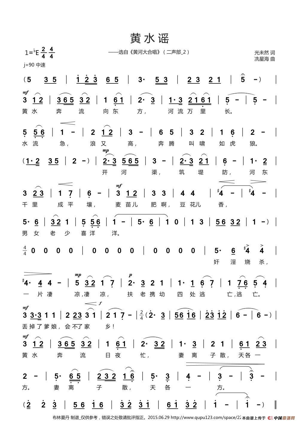 黄水谣-女低2(混声合唱)