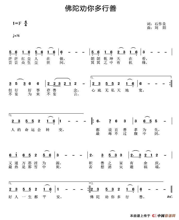 通俗唱法曲谱_钢琴简单曲谱