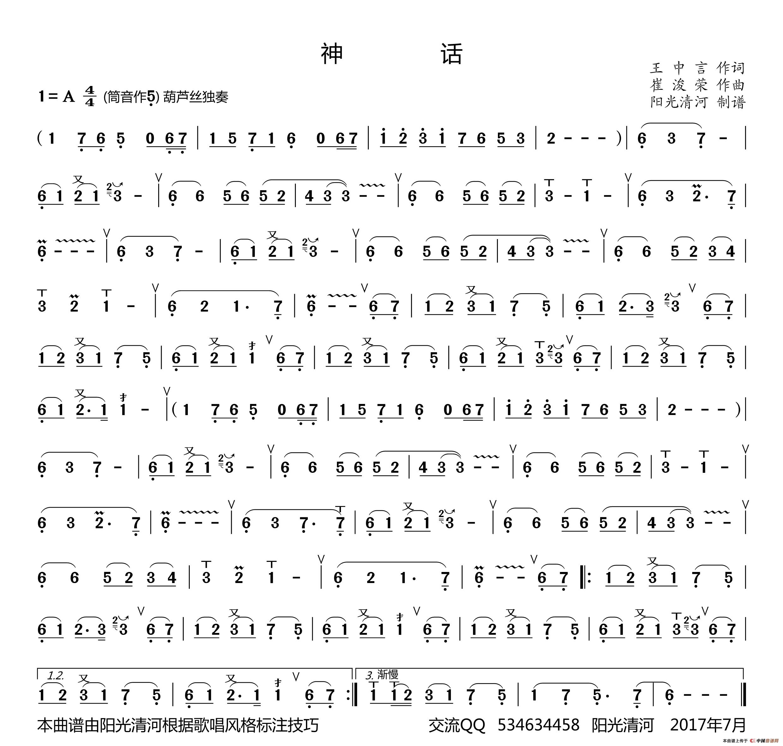 神话简谱简谱 葫芦丝谱 阳光清河个人制谱园地 中国曲谱网