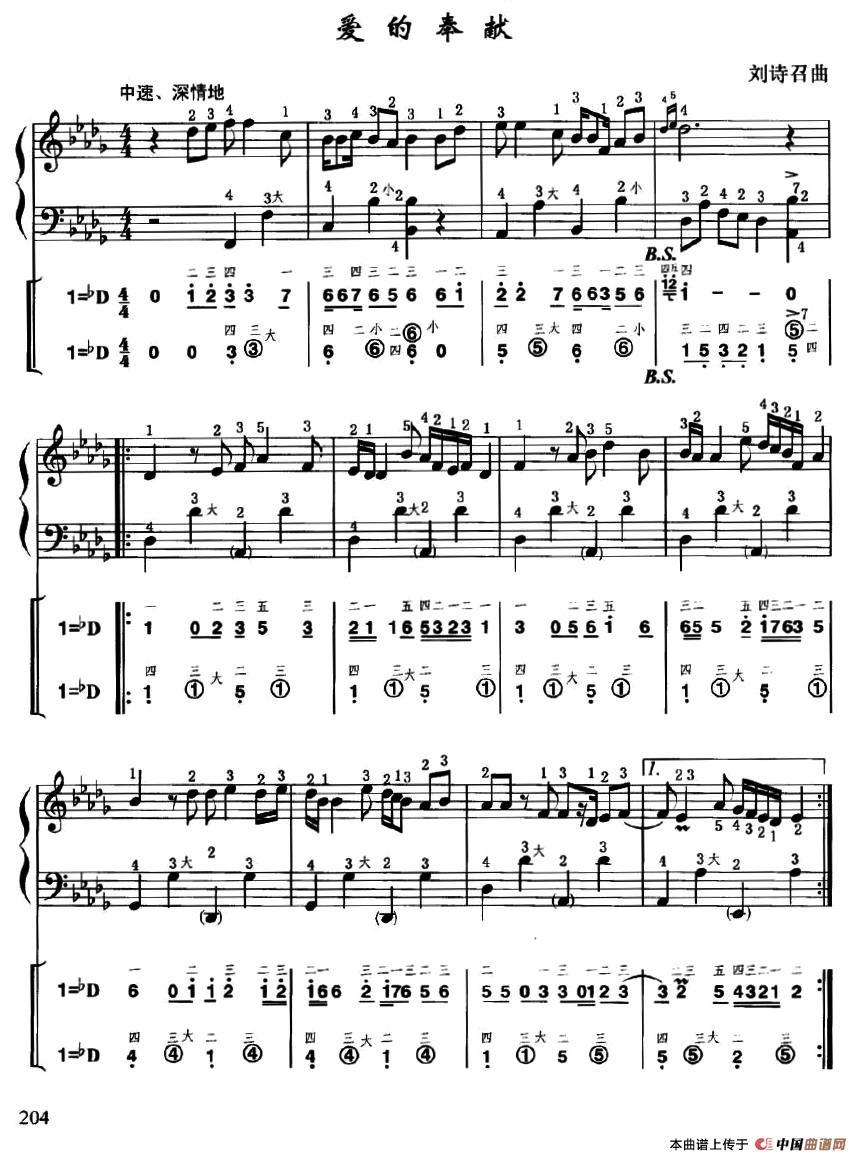 爱的奉献(线简谱对照,带指法版)(1)_原文件名:《手风琴演奏入门》 下图片