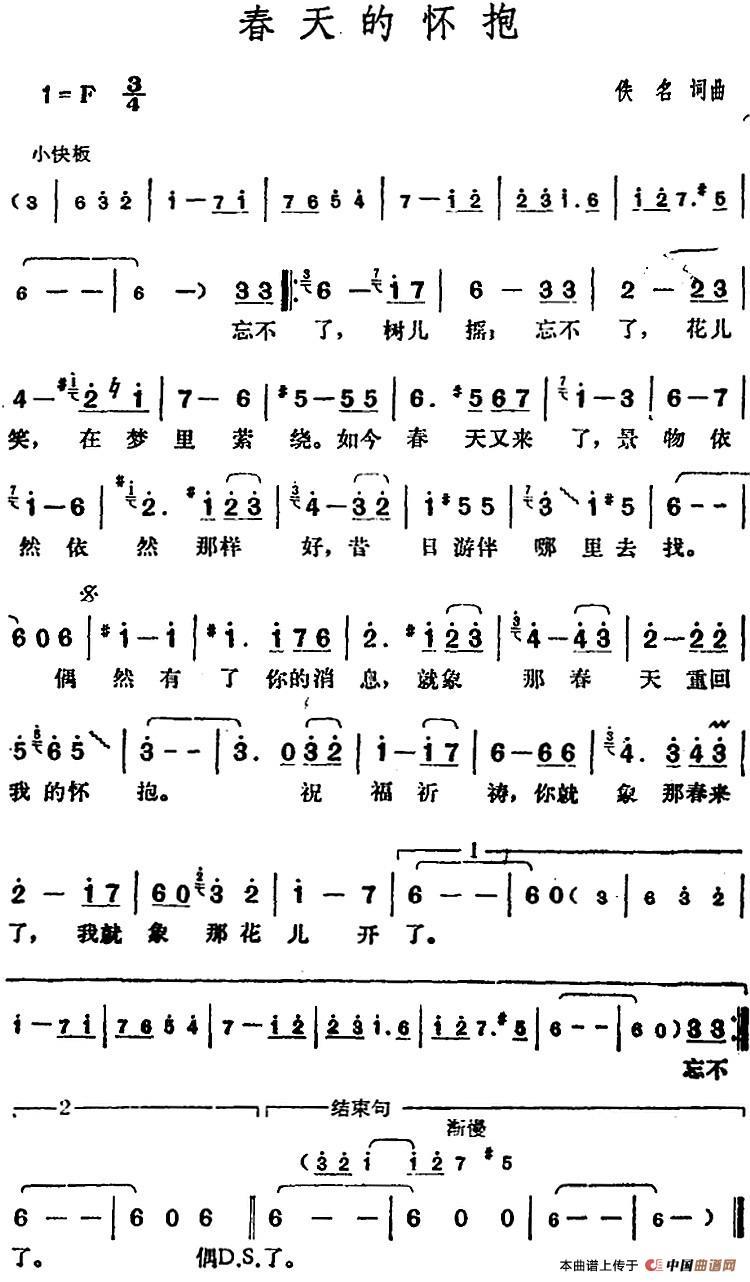 曲谱邓丽君_星简谱邓丽君星曲谱