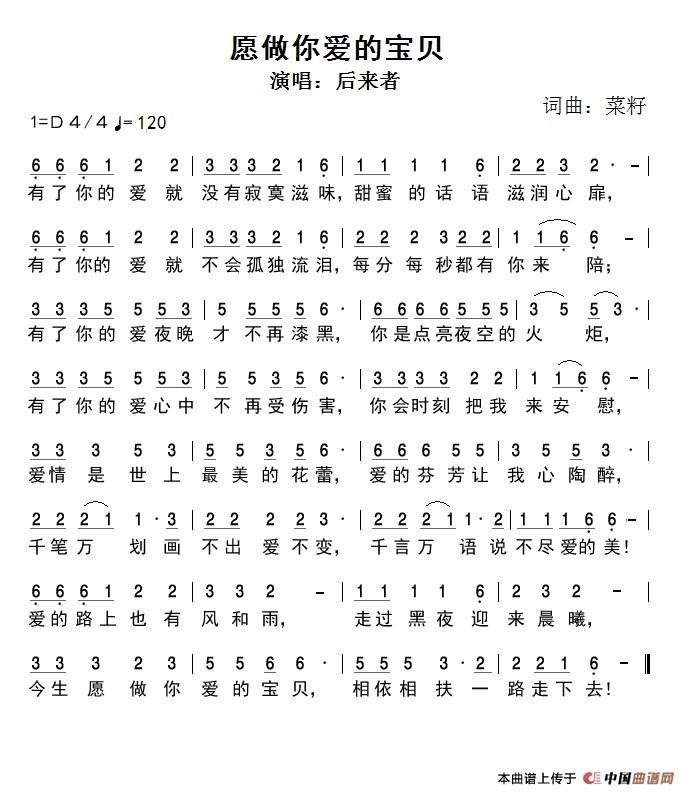 愿做你爱的宝贝 -愿做你爱的宝贝简谱 通俗曲谱 中国曲谱网