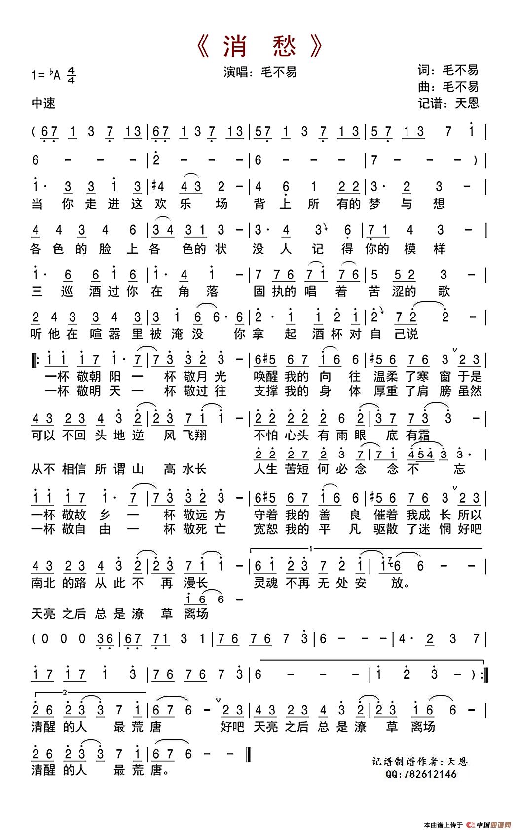 html 《消愁》文本歌词    《消愁》歌词:      作词:毛不易