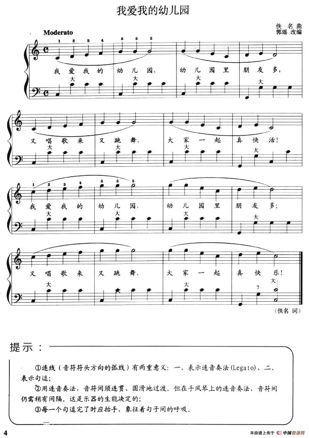 儿童手风琴曲:我爱我的幼儿园手风琴谱_器乐乐谱_中国