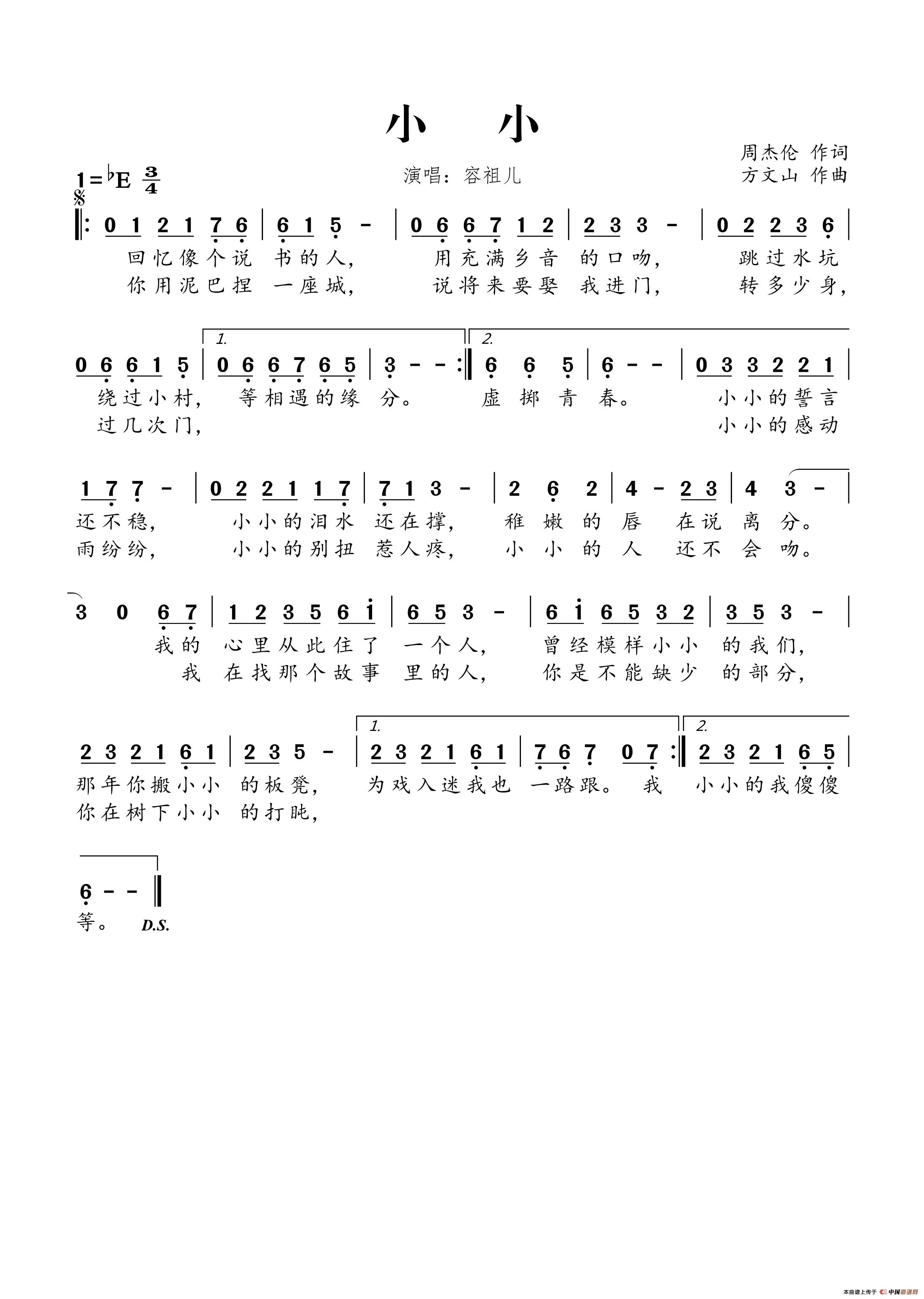 小小(周杰伦词 方文山曲)图片