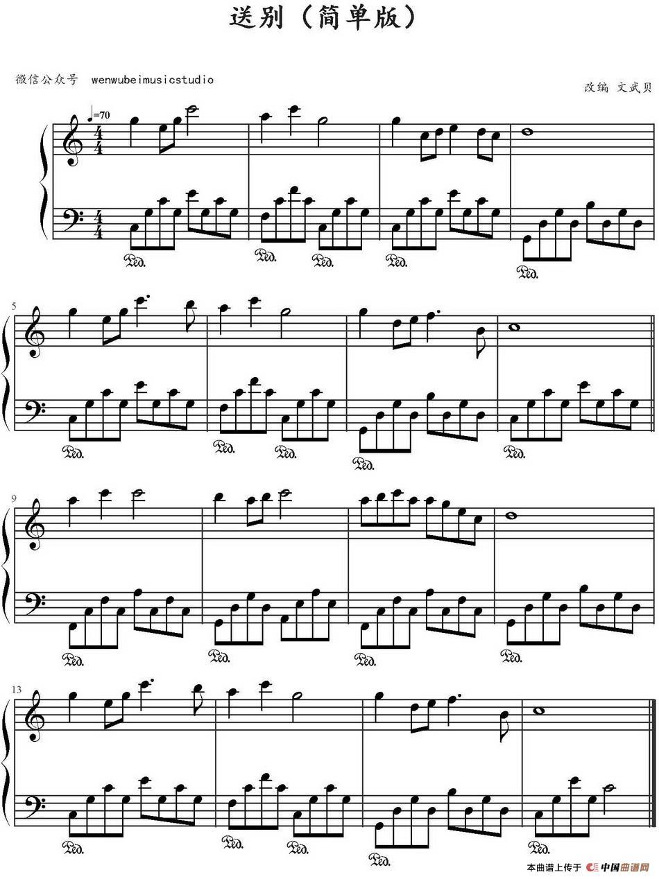 送别钢琴谱(文武贝改编版)_器乐乐谱_中国曲谱网图片