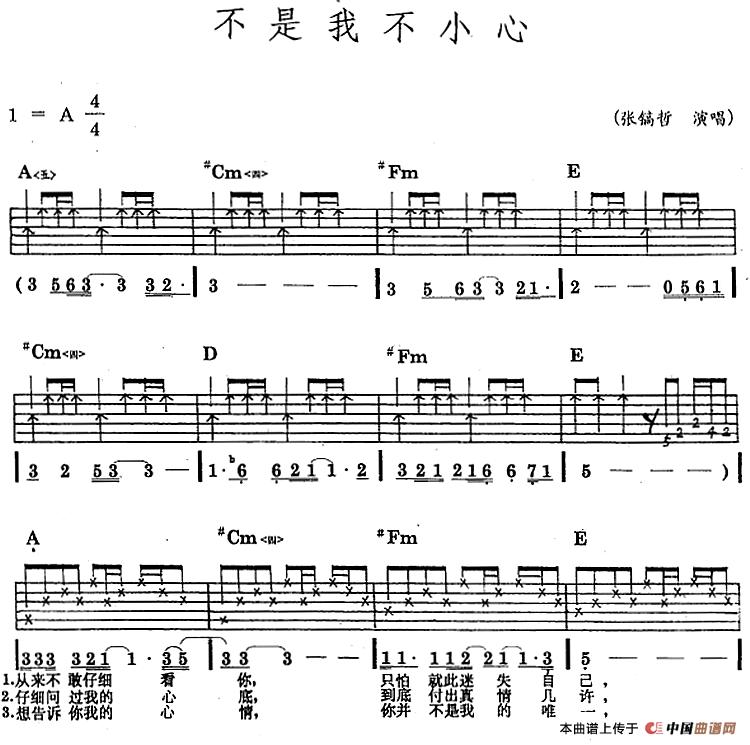民族吉他弹唱 不是我不小心吉他谱 六线谱 器乐乐谱 中国曲谱网