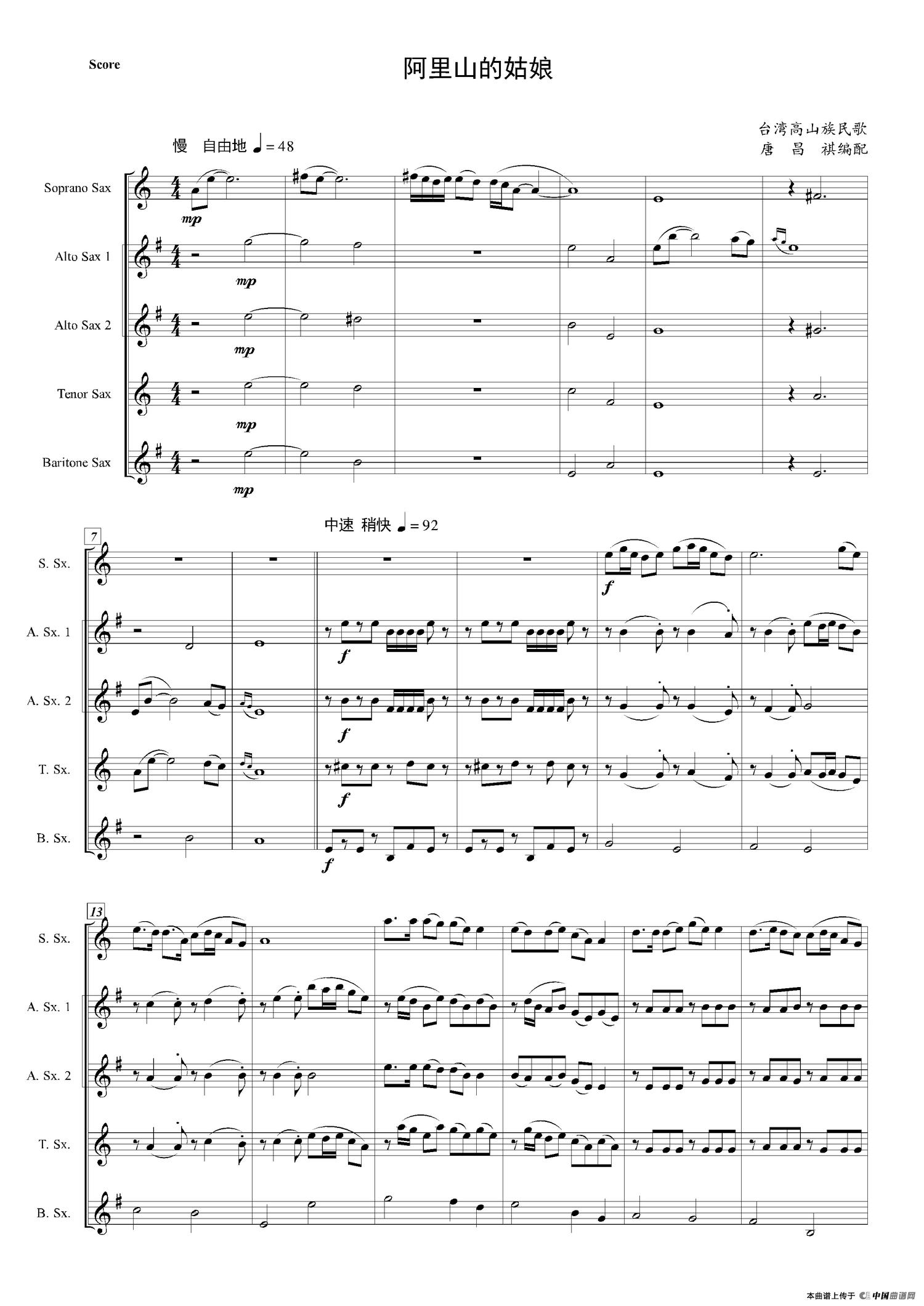 阿里山的姑娘简谱 萨克斯五重奏总谱及分谱 唐昌祺原创曲谱专栏 中国