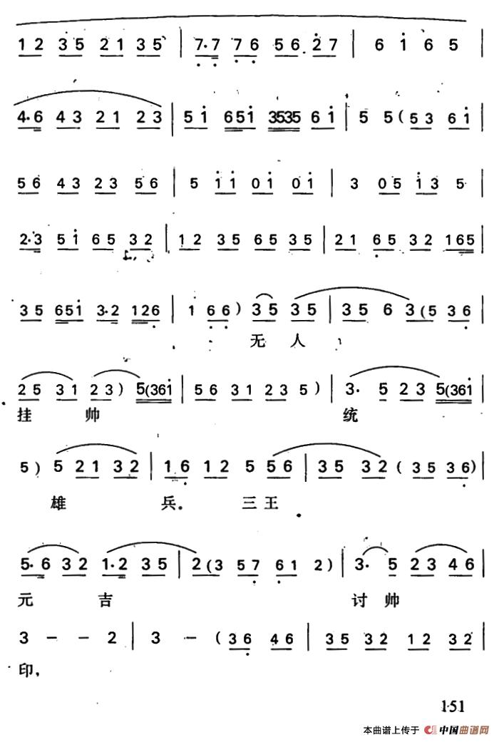 戏曲5简谱_戏曲卡通人物图片