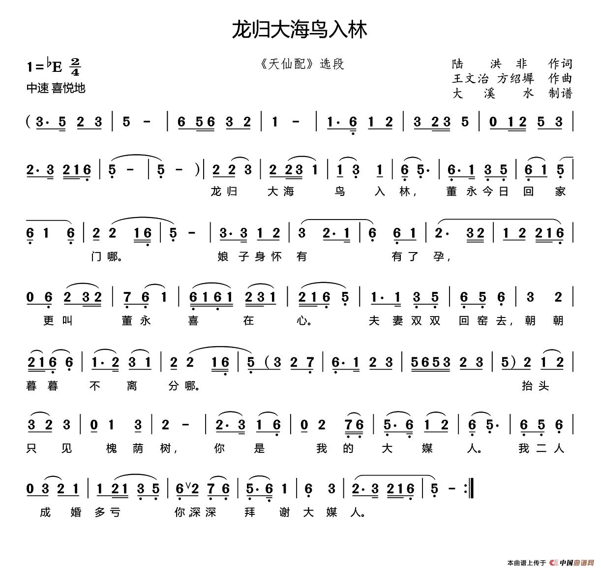 龙归大海鸟入林(《天仙配》董永唱段、大溪水制谱版)(1)_原文件名:75.png