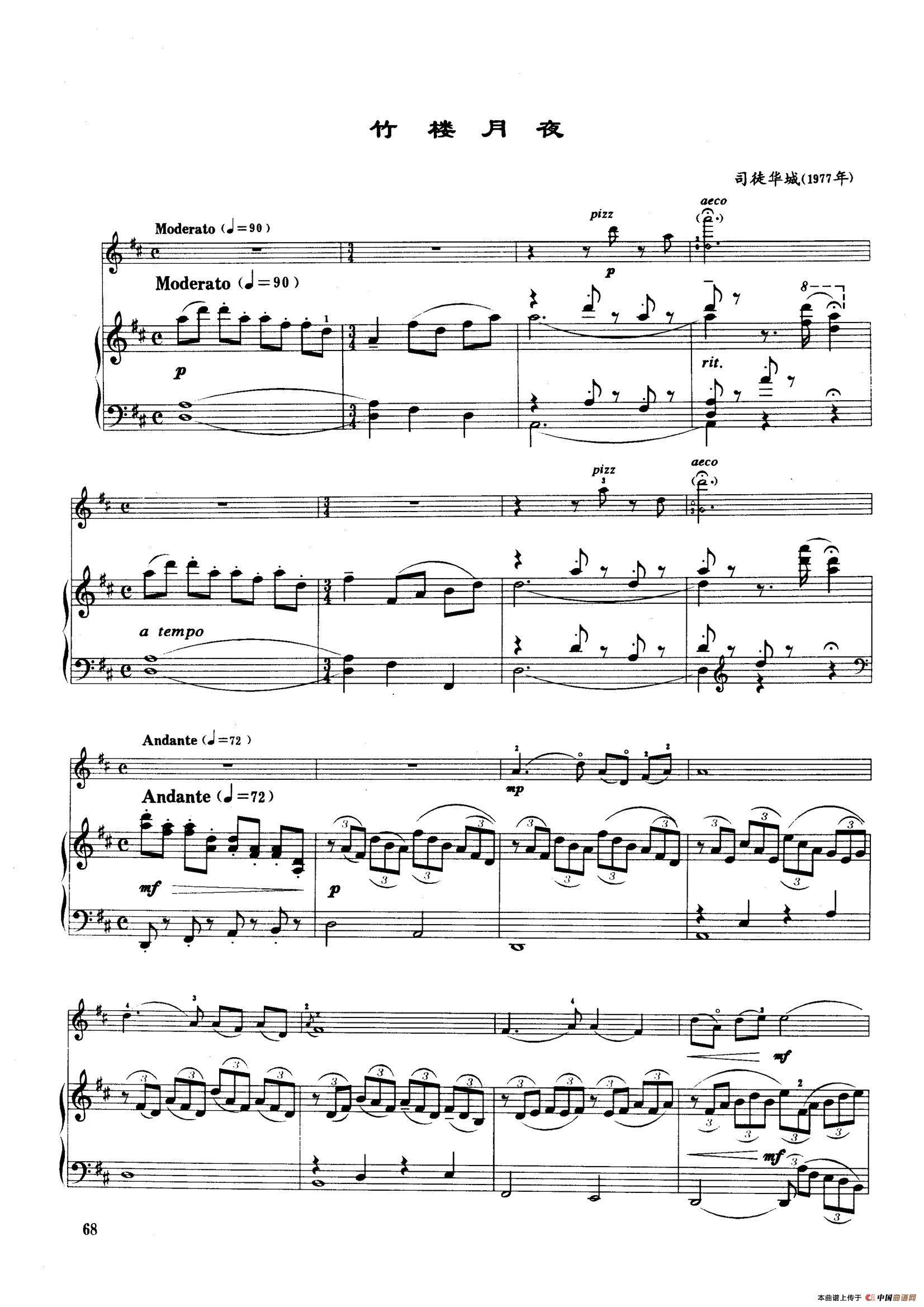 竹楼月夜提琴谱(小提琴 钢琴伴奏)_器乐乐谱_中国曲谱