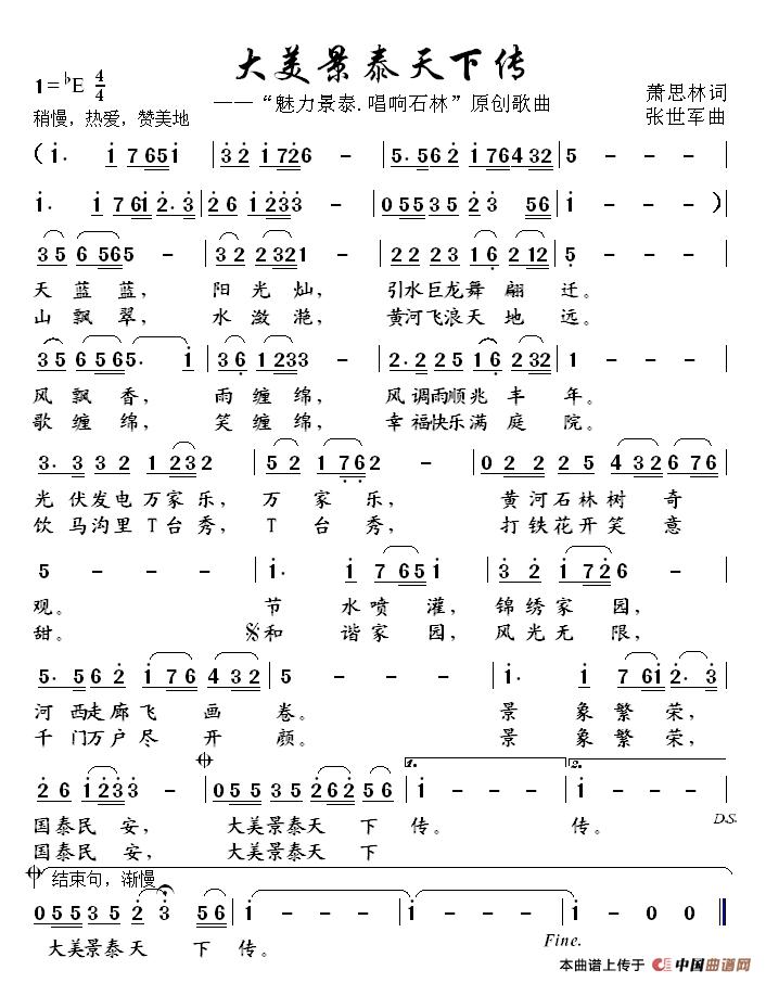 巜天之大》歌谱-谱 张世军原创曲谱专栏 中国曲谱网