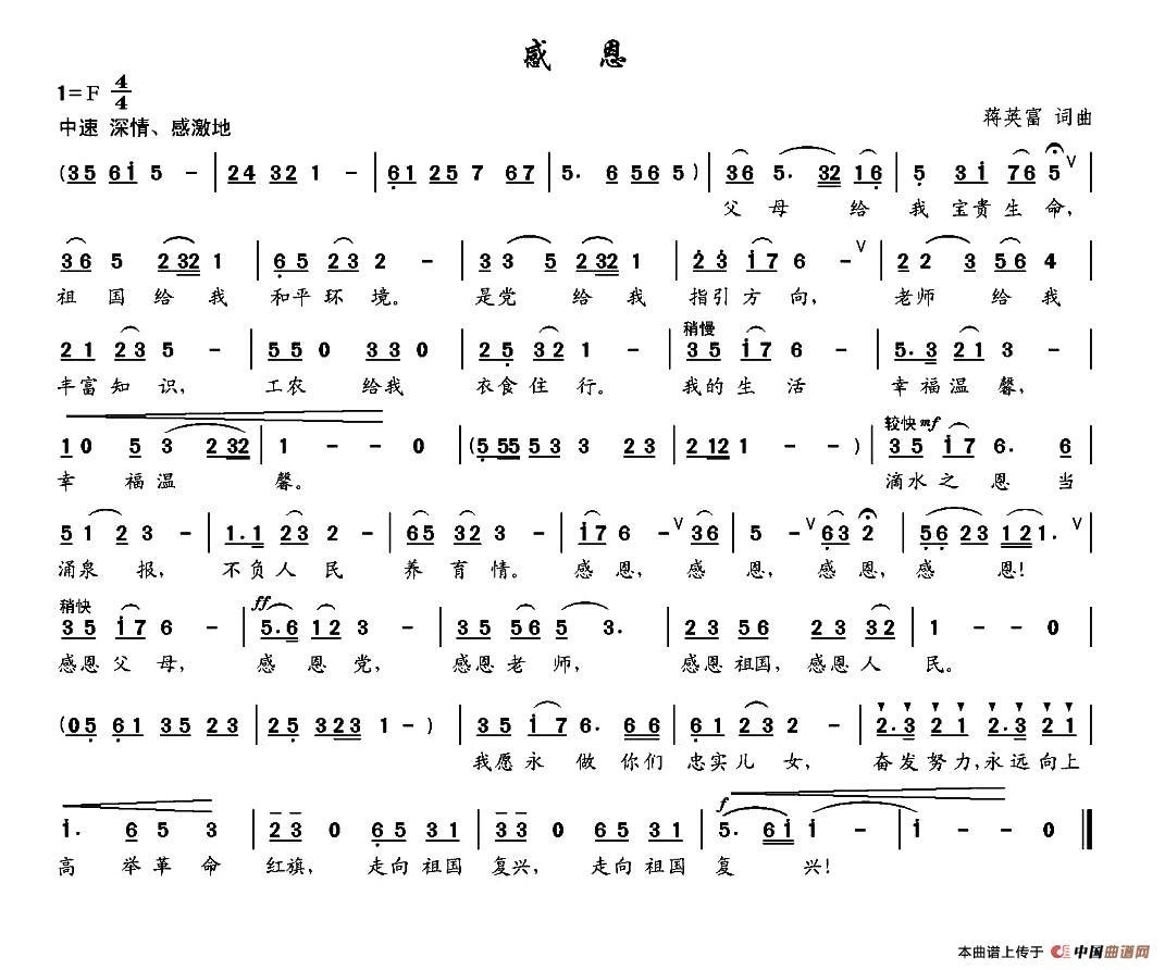 感恩之歌曲谱_天堂岛之歌拇指琴曲谱