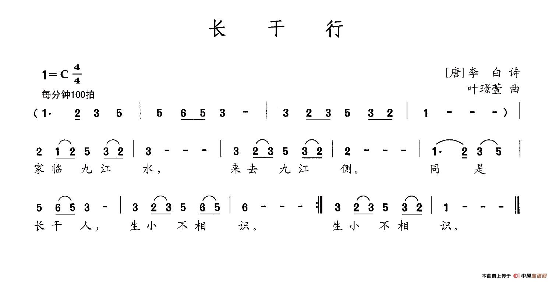 长干行简谱([唐]李白词 叶璟萱曲)_民歌曲谱_中国曲谱