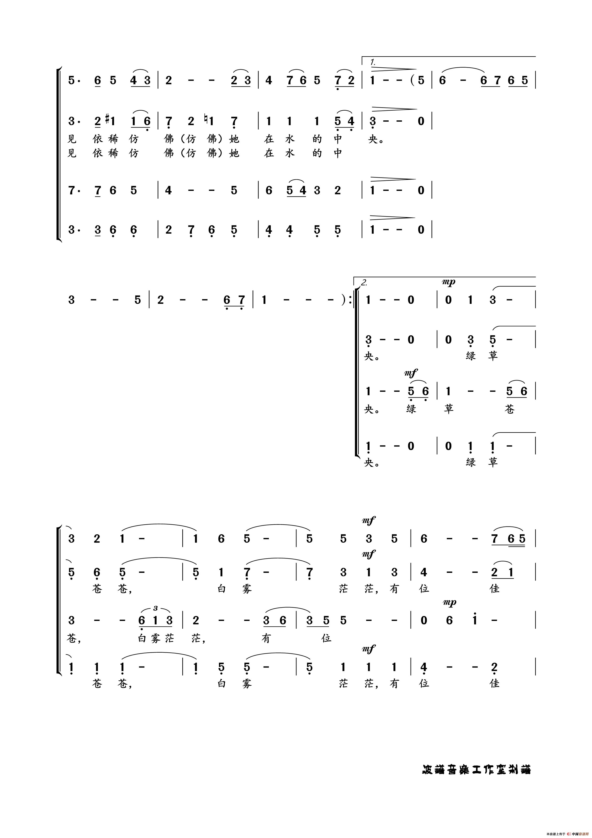 在水一方简谱 合唱谱 德布阿波个人制谱园地 中国曲谱网