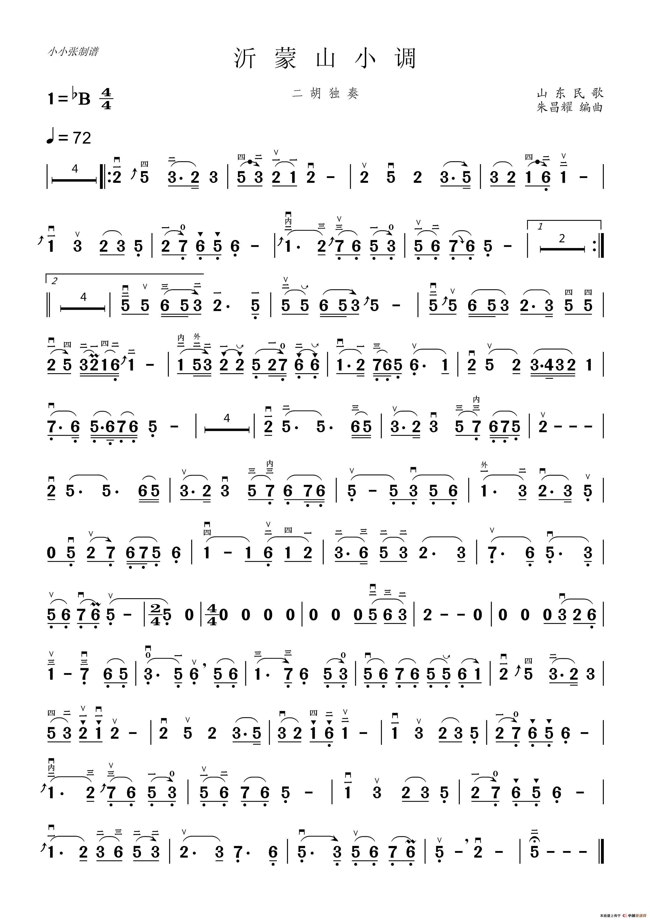 沂蒙山小调简谱 二胡独奏 小小张666个人制谱园地 中国曲谱网