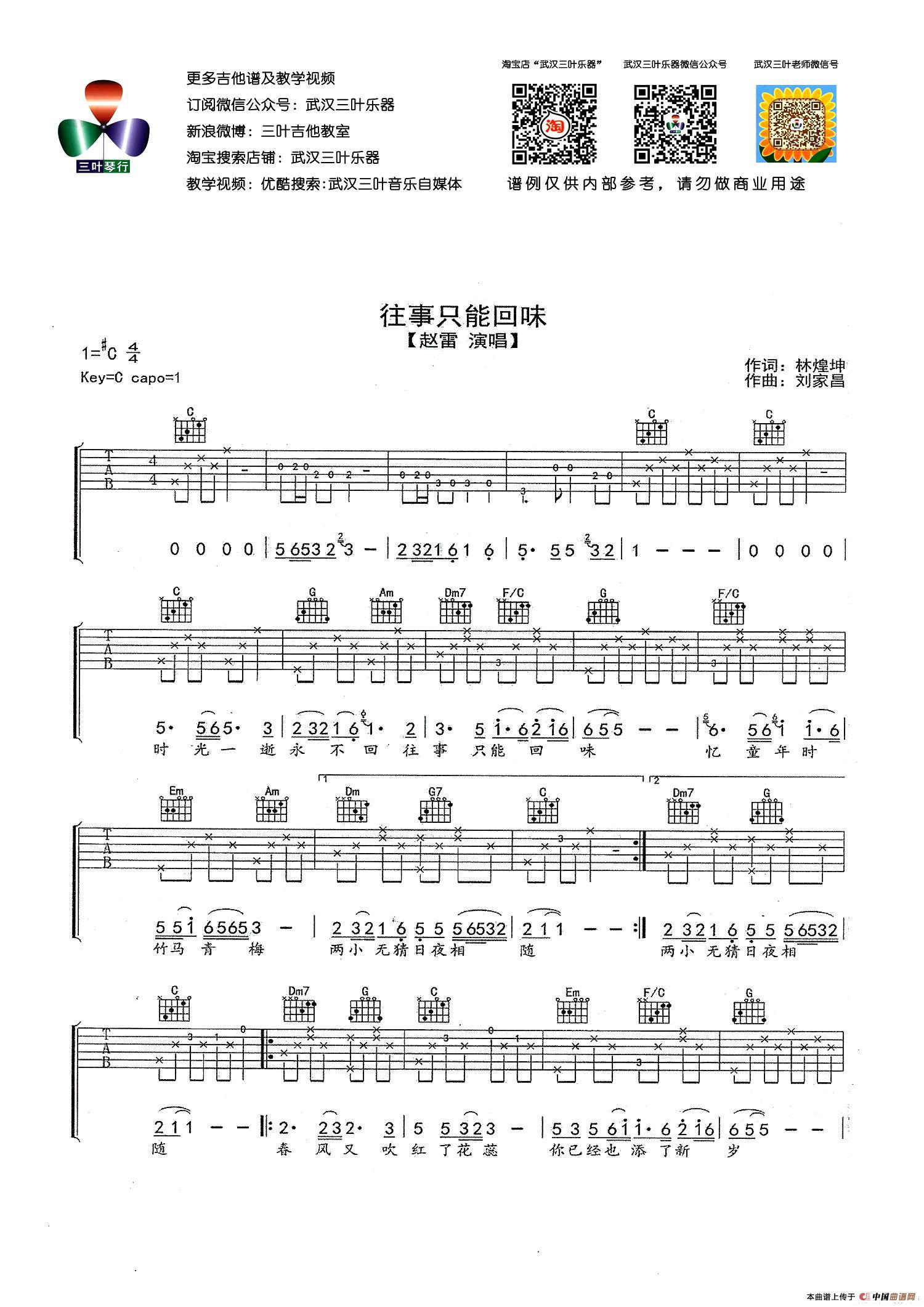 往事只能回味吉他谱/六线谱(武汉三叶乐器编配版)