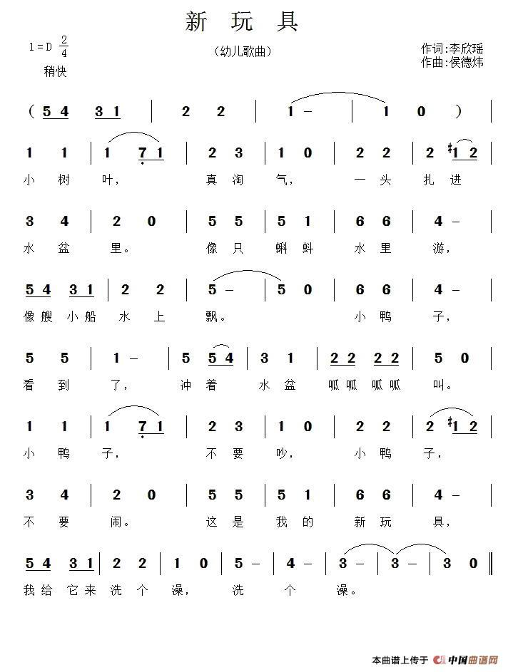 儿童曲谱网_中国曲谱网儿童钢琴曲