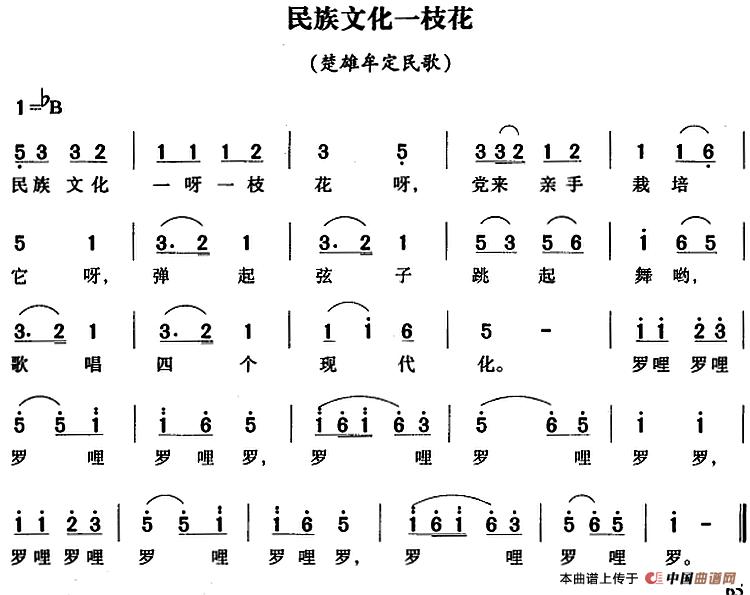 民族文化一枝花简谱 民歌曲谱 中国曲谱网