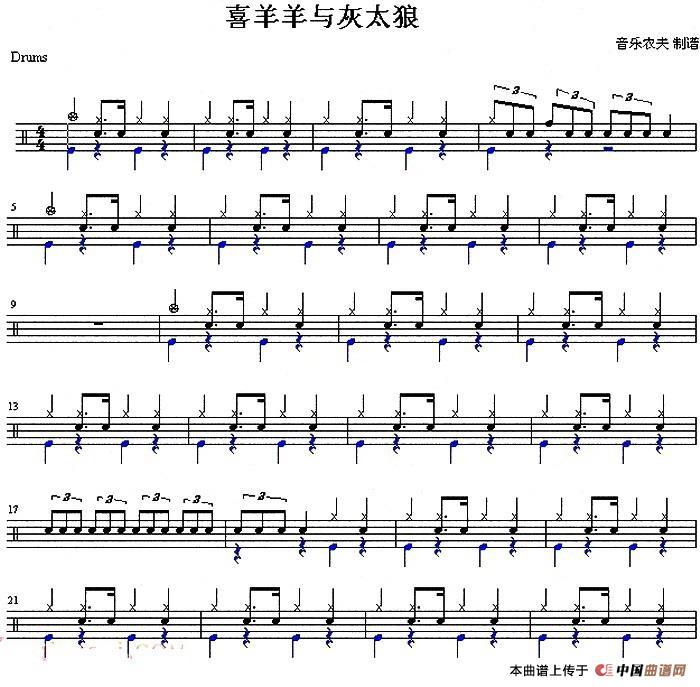 喜洋洋打击乐谱子-架子鼓谱 喜羊羊与灰太狼