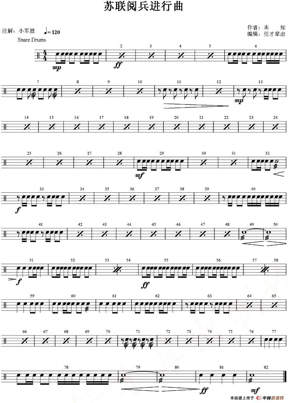 架子鼓谱:苏联阅兵进行曲