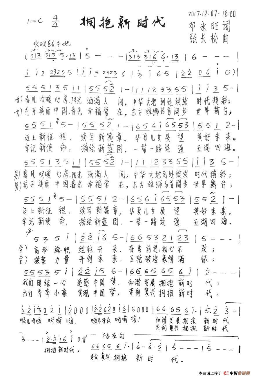 拥抱新时代(邓永旺词 张长松曲)(1)_原文件名:拥抱新时代.jpg