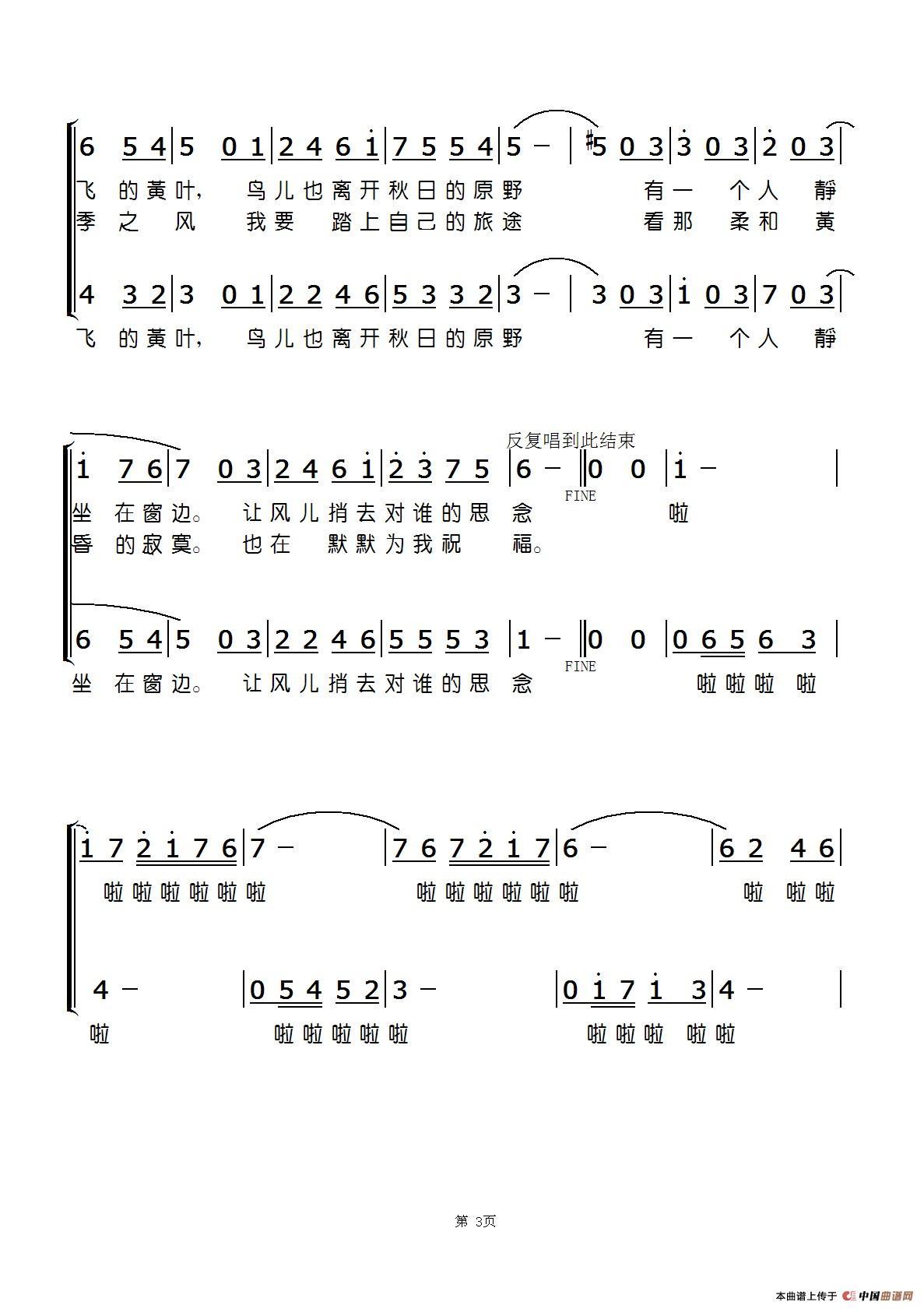 四季的问候简谱 谱友园地 中国曲谱网