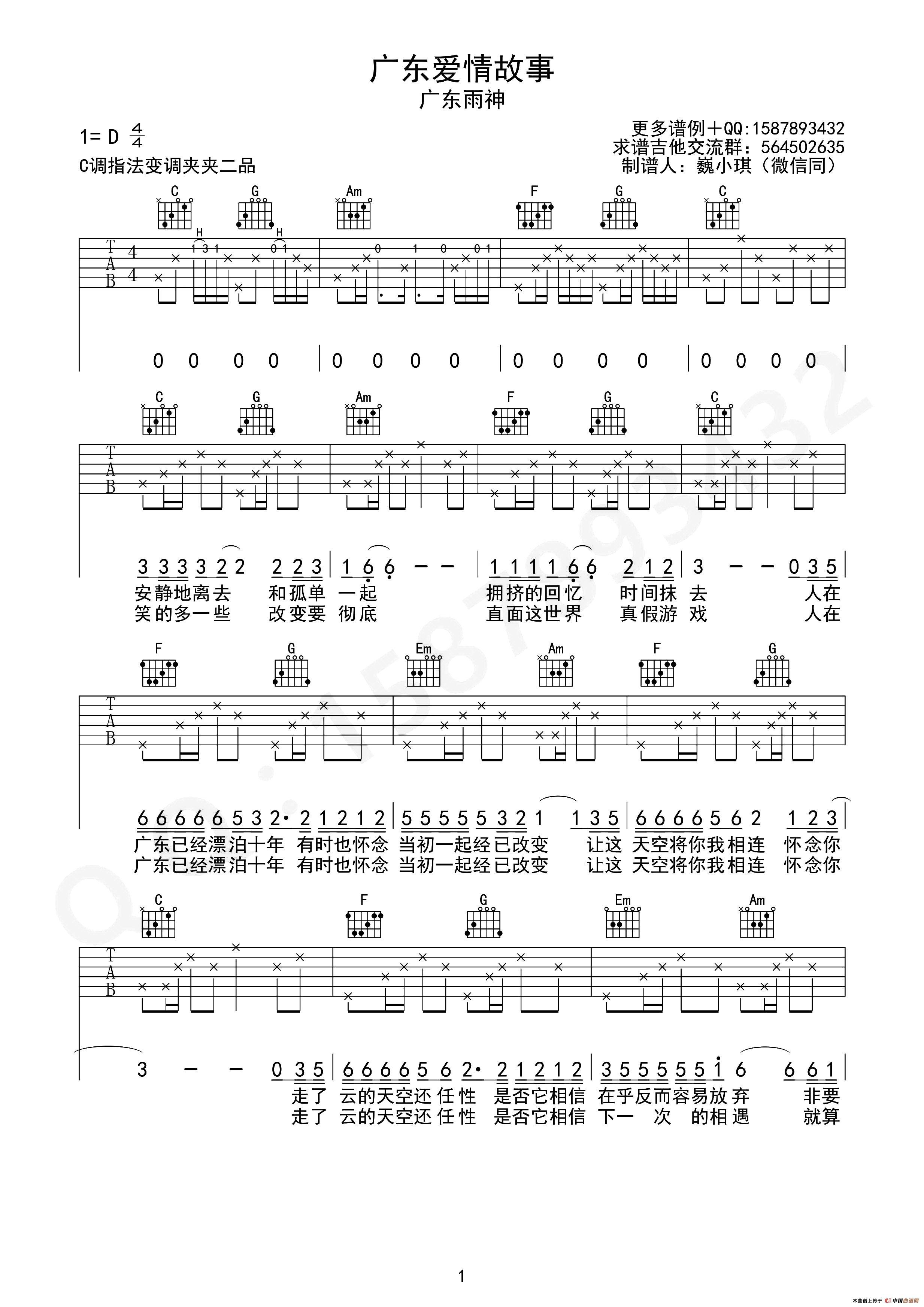 广东十年爱情故事(吉他六线谱)(1)_原文件名:1.jpg