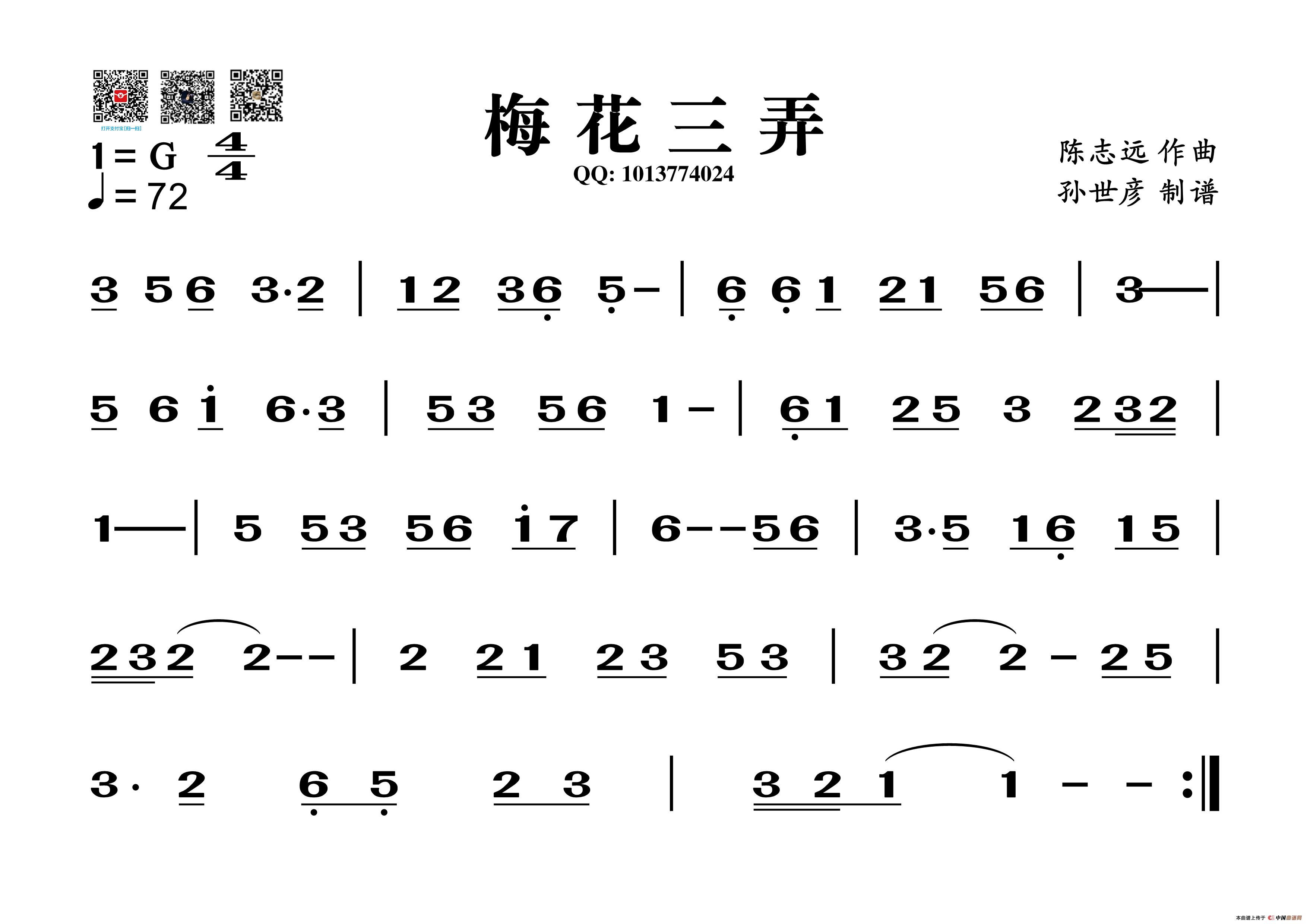 梅花三弄简谱 葫芦丝旋律谱 谱友园地 中国曲谱网