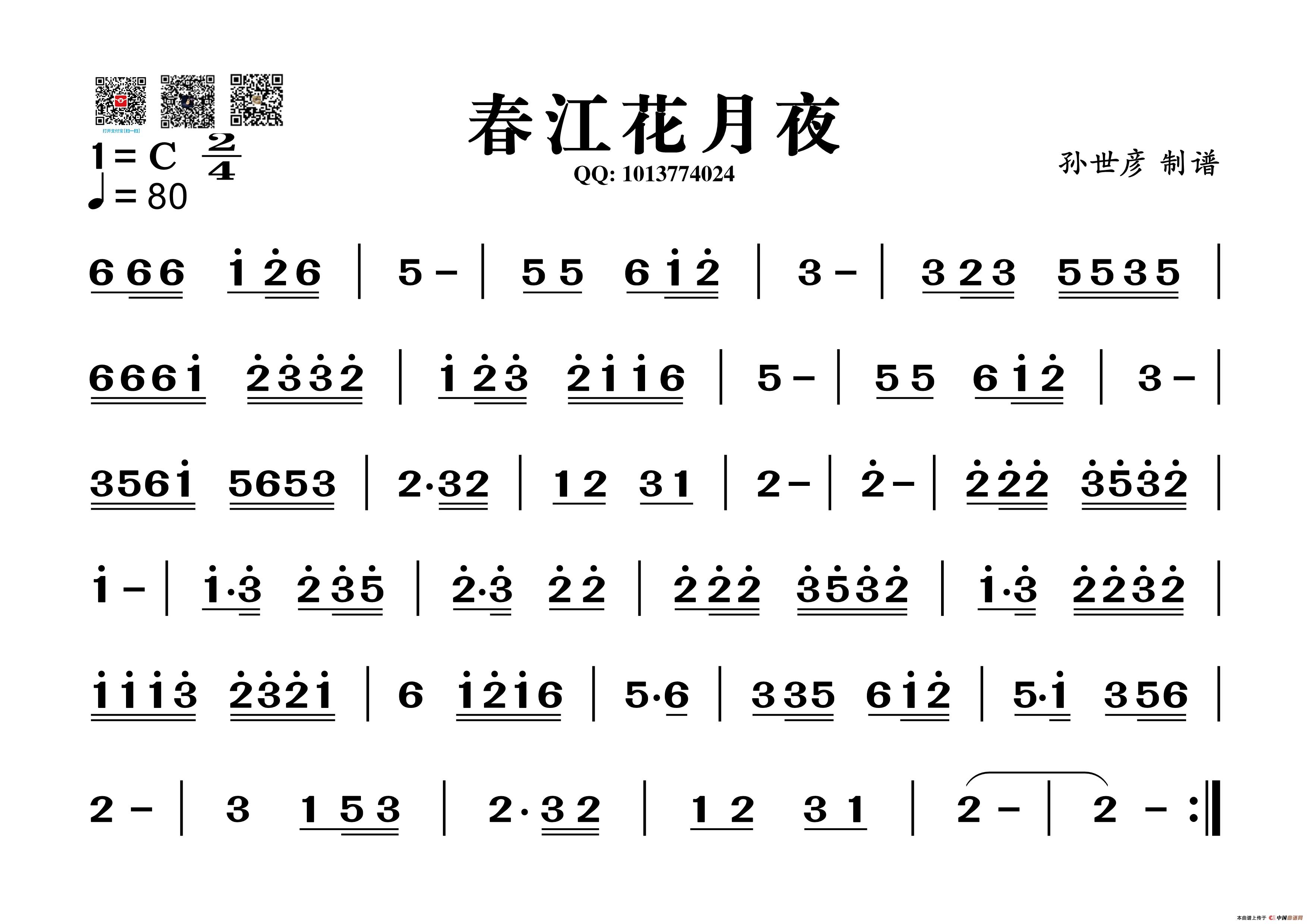 春江花月夜简谱(葫芦丝旋律谱)_谱友园地_中国曲谱网