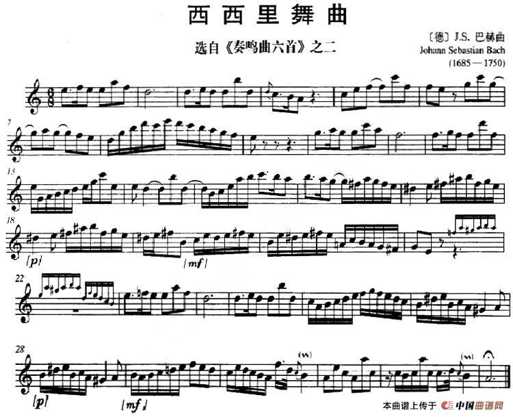 西西里舞曲提琴谱 选自 奏鸣曲六首 之二 器乐乐谱 中国曲谱网