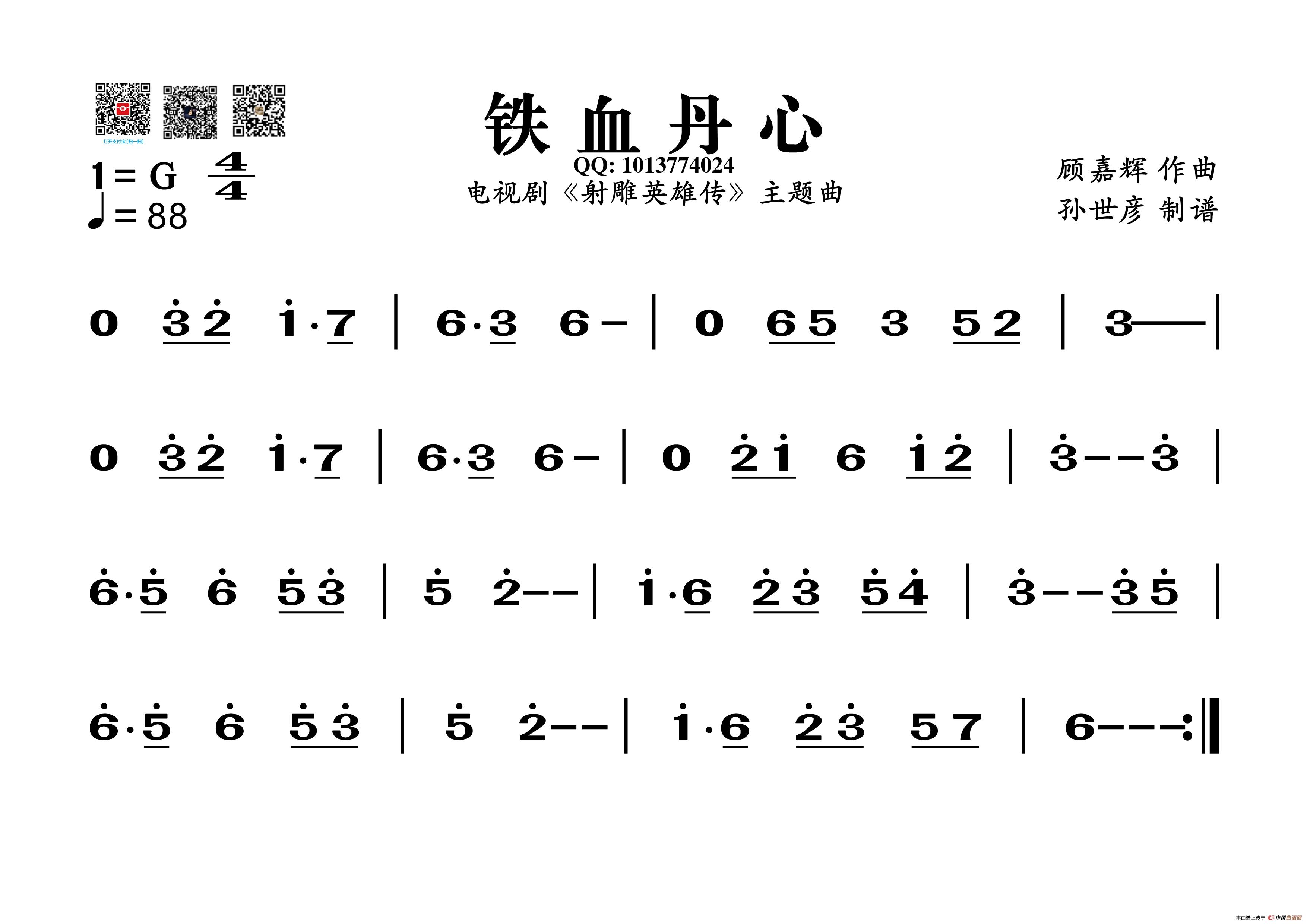 铁血丹心简谱(葫芦丝旋律谱)_谱友园地_中国曲谱网