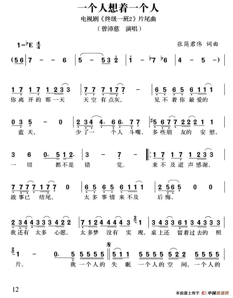 个人想着一个人简谱 通俗曲谱 中国曲谱网