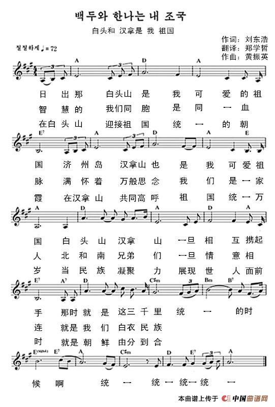 白头和汉拿是我的祖国 简谱 五线谱 外国曲谱 中国曲谱网